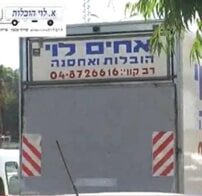 Ahim Levi – Moving services in the Krayot and Haifa